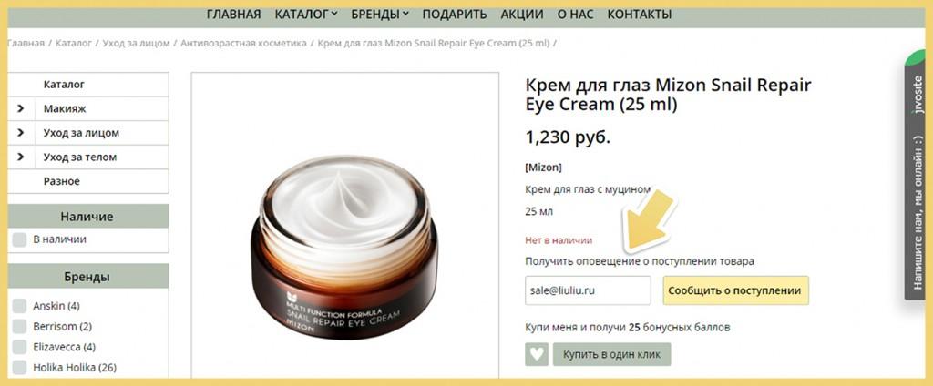 Интернет-магазин корейской косметики liuliu.ru