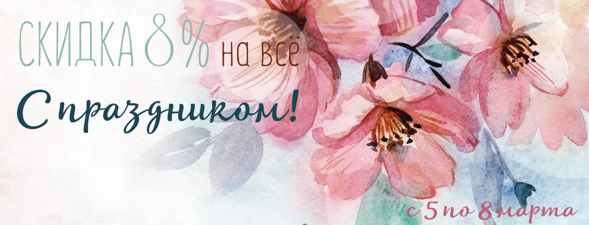 Скидки на liuliu.ru