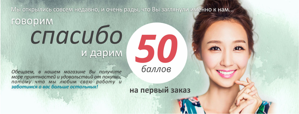 Бонусная система интернет-магазина корейской косметики liu liu.ru