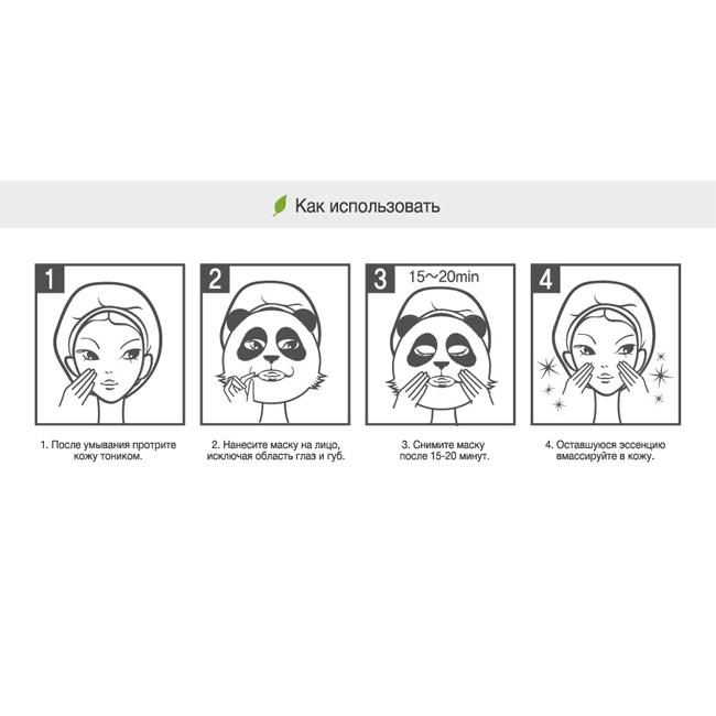 Berrisom Animal Mask Series Способ применения liuliu.ru