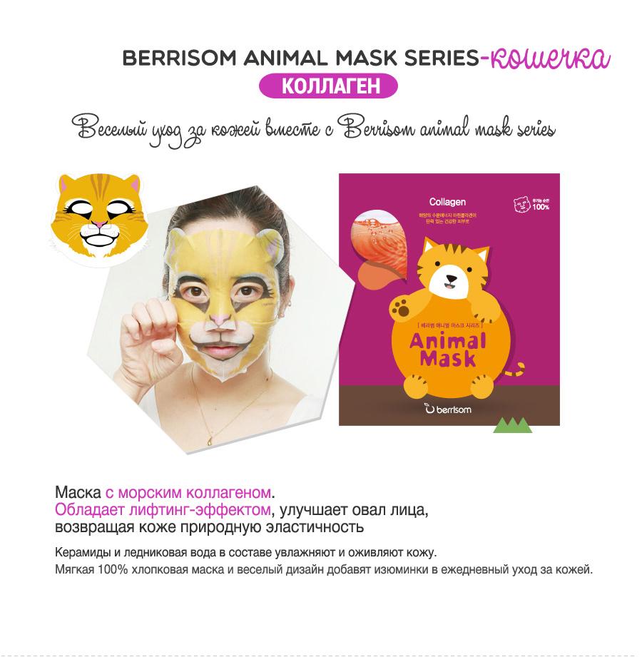 Berrisom Animal Mask Series кошечка liuliu.ru