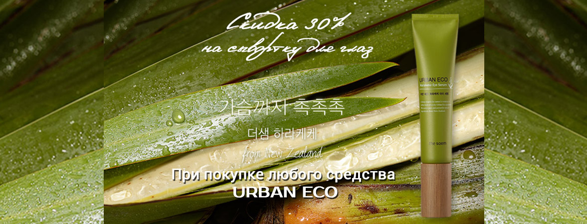 Сыворотка для глаз The Saem Urban Eco Harakeke Eye Serum Individual