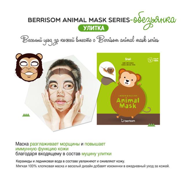 Berrisom Animal Mask Series Monkey