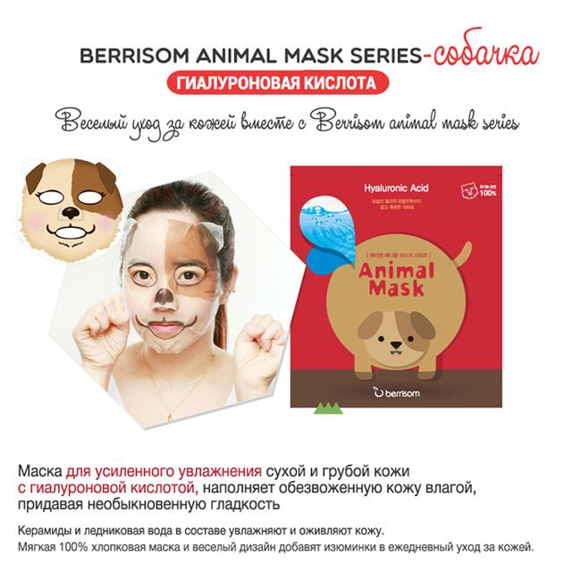 Animal Mask Dog