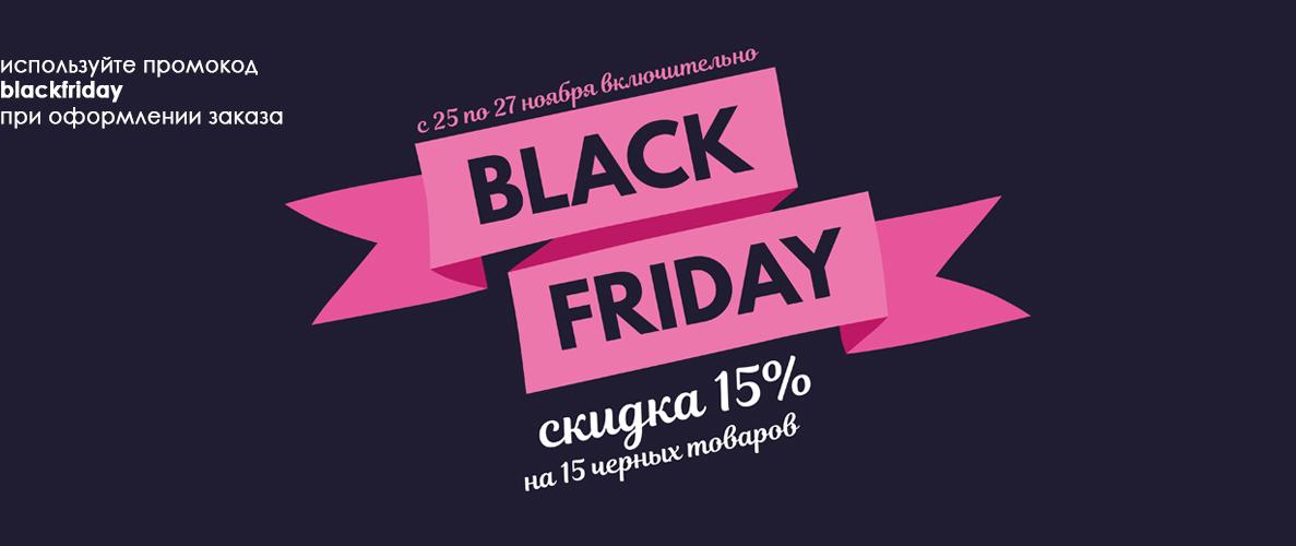 Черная пятница 2016 на liuliu.ru