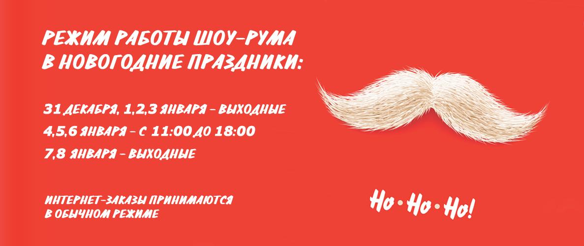 Новогодний режим работы liuliu.ru