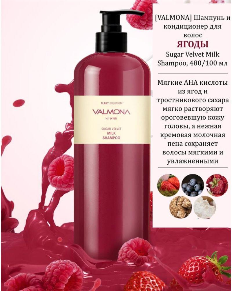 004341_shampun-dlya-volos-evas-valmona-sugar-velvet-milk-shampoo-100-ml_3-800x1004